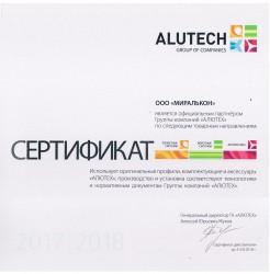 Сертификат партнер Алютех 2017-18