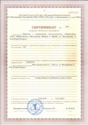 Сертификат собст. производства 2018