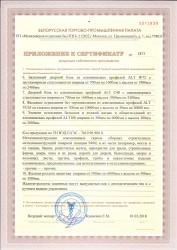 Сертификат собст. производства -2 2018