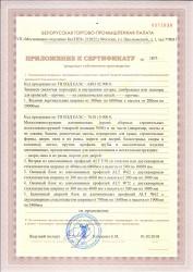 Сертификат собст. производства -1 2018