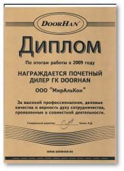 Диплом Дорхан