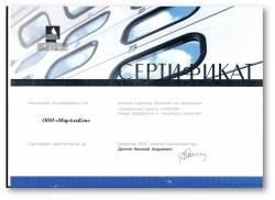 Сертификат Алютех ворота