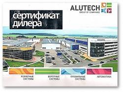 Сертификат Алютех 2015