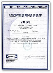 Сертификат Дорхан