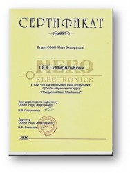 Сертификат Неро
