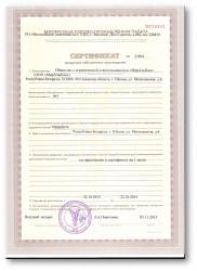 Сертификат 2013
