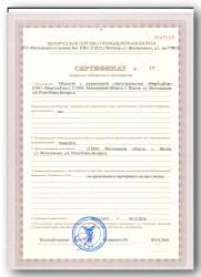 """Сертификат ООО """"МирАльКон"""" 2016"""