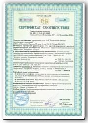 Сертификат роллеты AER44S