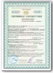 Сертификат ALT100