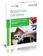 Технический каталог Trend