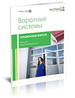 Технический каталог ворот Classic